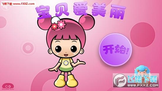 宝贝爱美丽app官方版v1.0.7.0 安卓版截图1