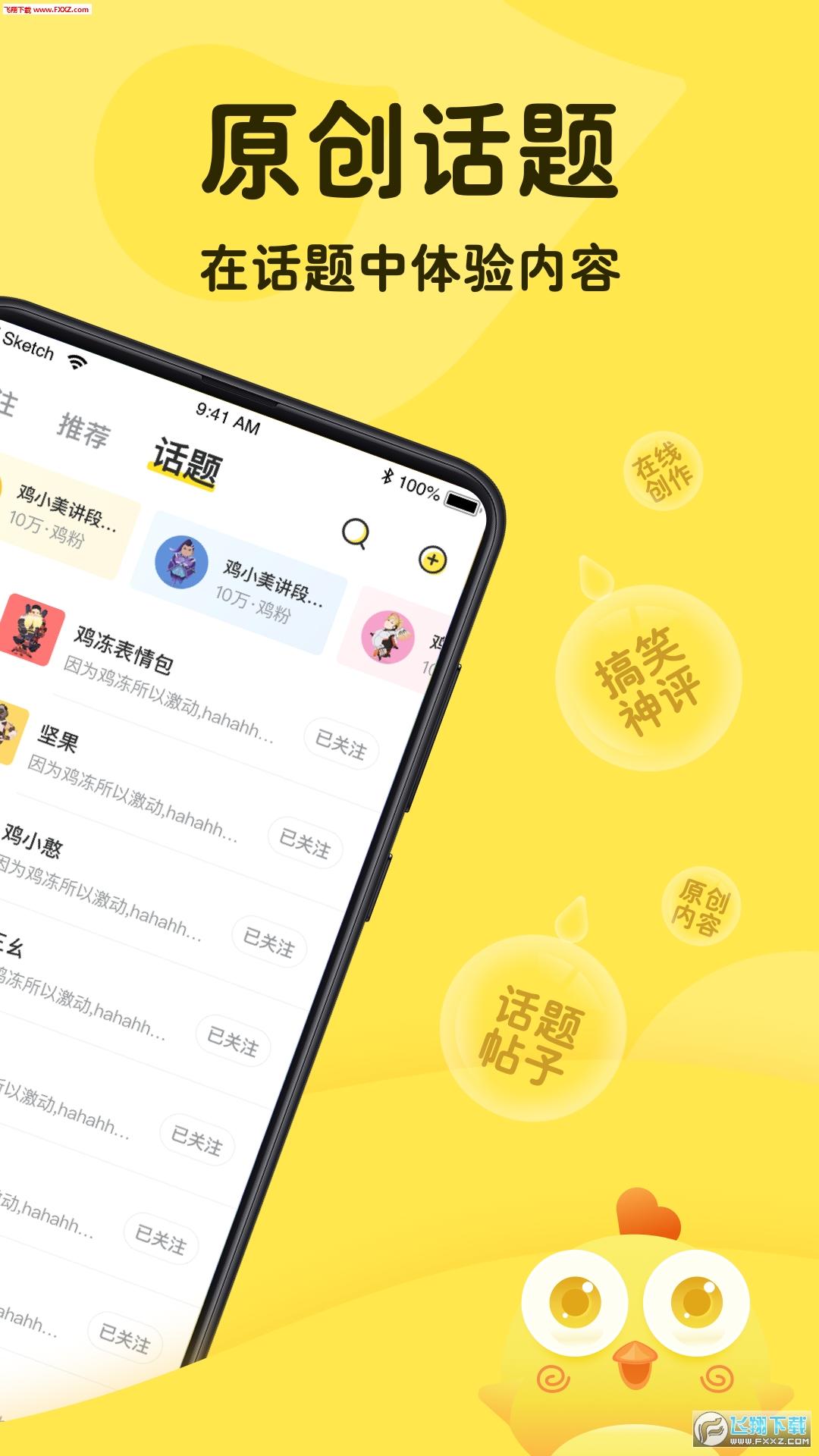 鸡冻兴趣社交app最新版4.0.0截图0