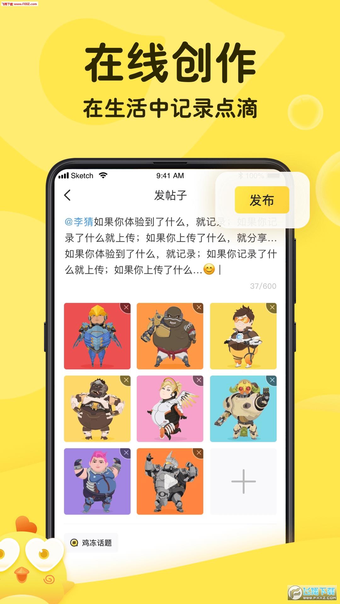 鸡冻兴趣社交app最新版4.0.0截图1