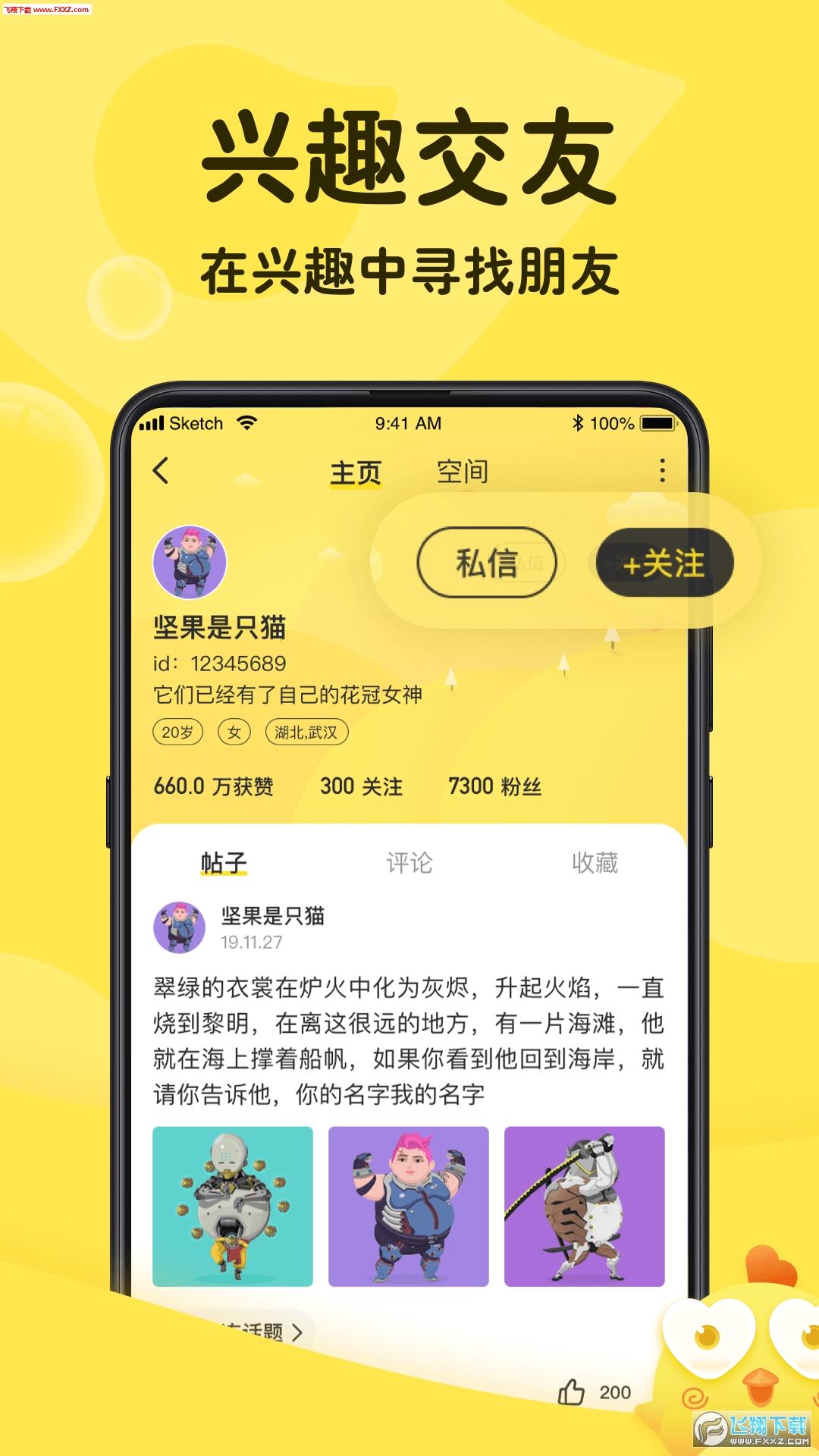 鸡冻兴趣社交app最新版4.0.0截图2