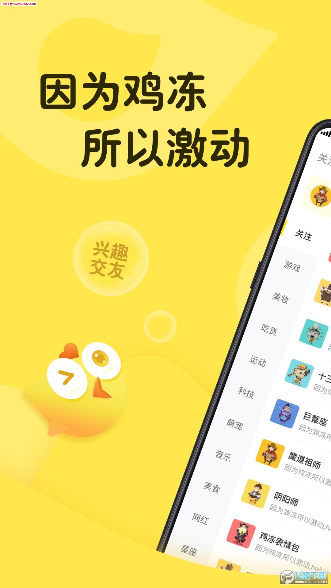 鸡冻兴趣社交app最新版4.0.0截图3