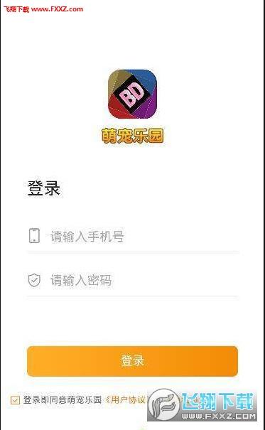 萌宠乐园app模拟养殖赚钱版1.0.0截图1