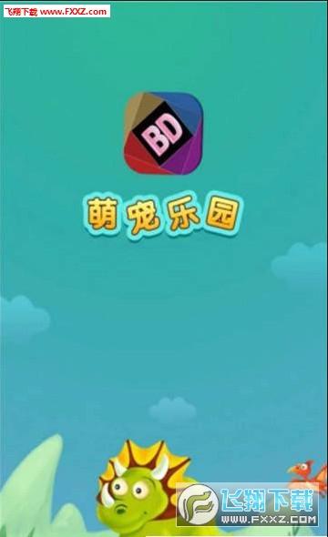 萌宠乐园app模拟养殖赚钱版1.0.0截图0