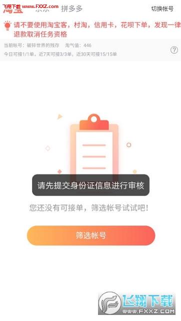 云闲赚app官方最新版1.2.9截图2