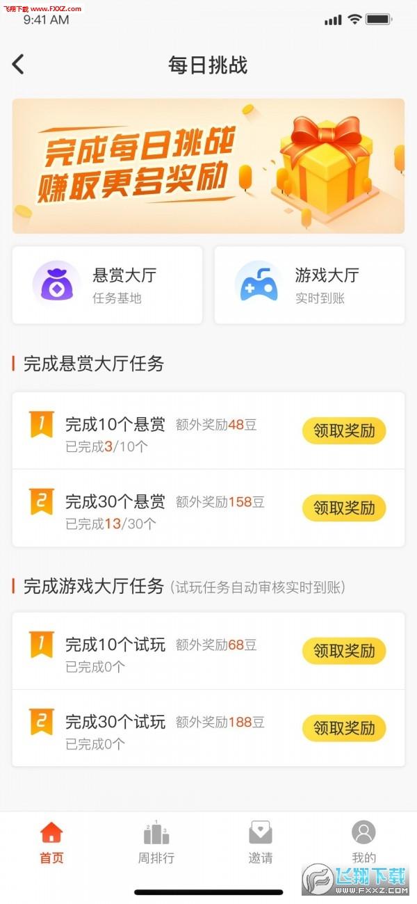小白赚钱做任务领赏金appv1.1.1截图0