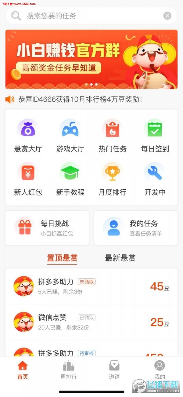 小白赚钱做任务领赏金appv1.1.1截图1