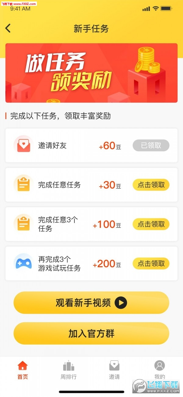 小白赚钱做任务领赏金appv1.1.1截图2