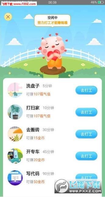 陀螺养猪赚钱app2020最新版1.0.0截图1