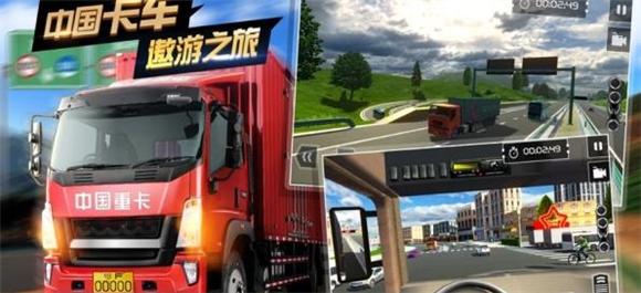 中国卡车之星破解版_中国遨游卡车模拟器下载
