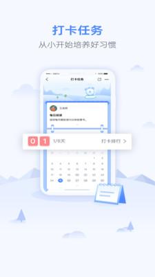 优学生app官方客户端1.0.0截图0
