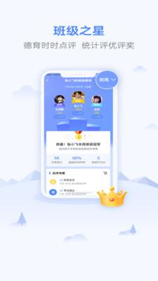 优学生app官方客户端1.0.0截图1