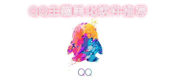 QQ主题美化软件_QQ主题美化包_QQ主题美化免费软件
