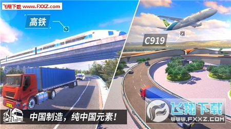 中国卡车之星无限金币破解版v1.0截图0