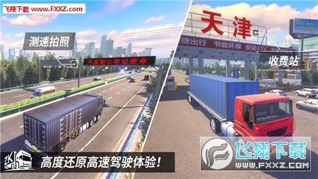 中国卡车之星无限金币破解版v1.0截图1