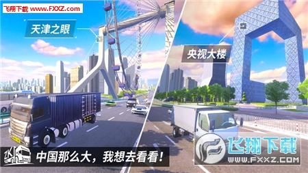 中国卡车之星无限金币破解版v1.0截图2