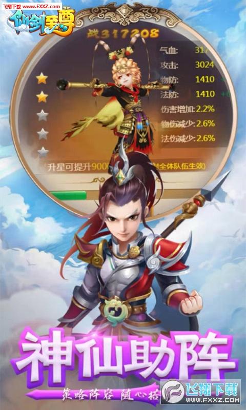 仙剑至尊超V版截图1