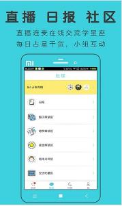 测测星座2020最新app1.0截图2