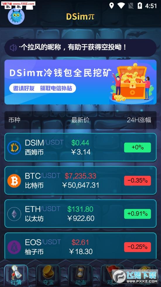 Dsim冷钱包app内测红利版v1.2.9截图0