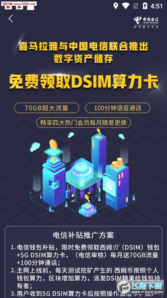Dsim冷钱包app内测红利版v1.2.9截图2