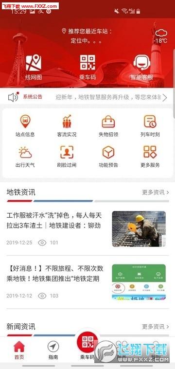 Metro冰城行app官方版v1.3.2截图2