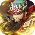 小虾米战三国(策略战棋)游戏v1.0