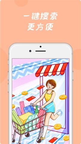 搜�簧衿鞣窒碜�钱app1.0截图2