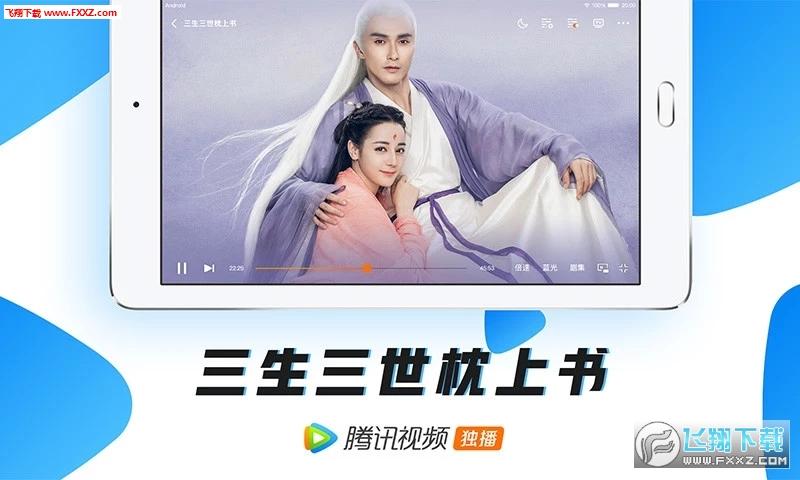 腾讯视频HD官网安卓版3.4.3.5402截图0