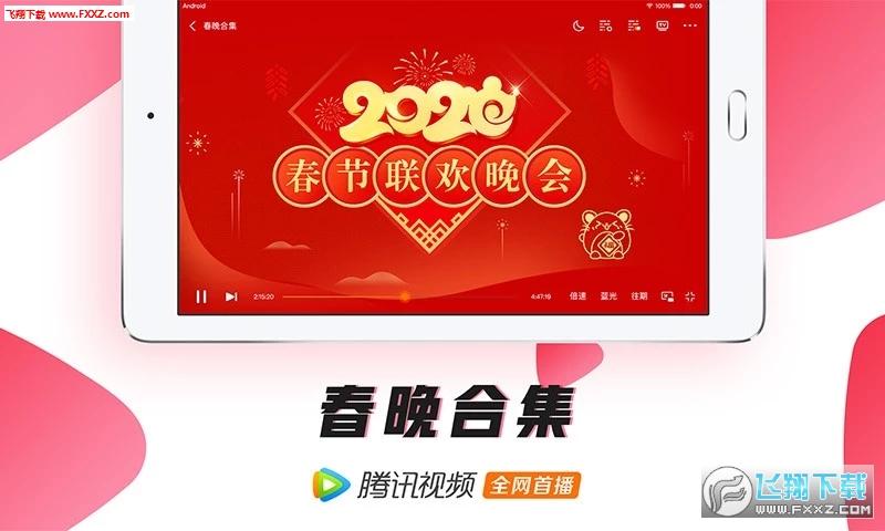 腾讯视频HD官网安卓版3.4.3.5402截图2