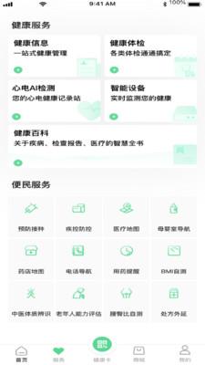 健康武汉2020最新版3.08截图2