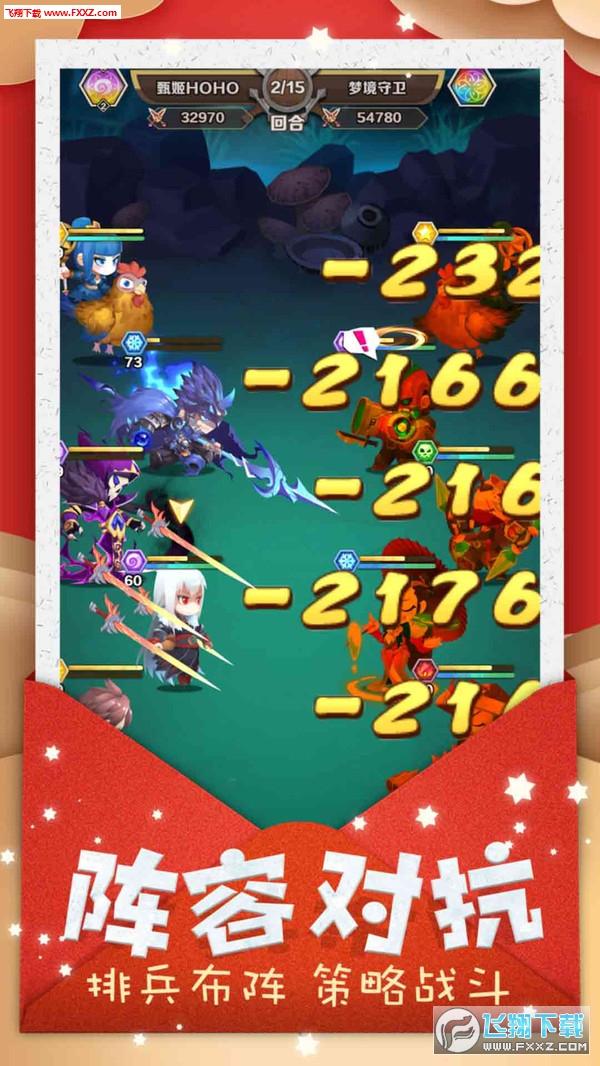 英雄大乱斗2内测返宝石1.1.1截图0
