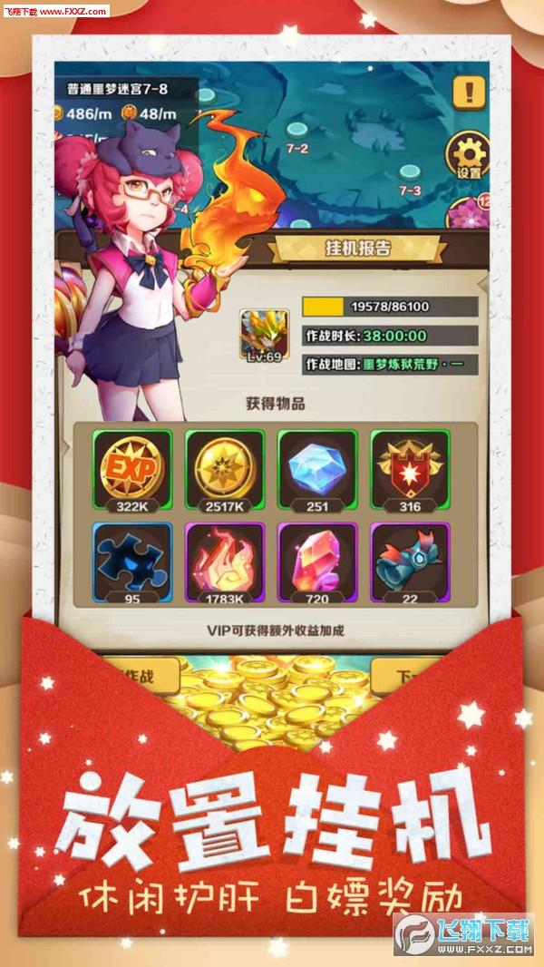 英雄大乱斗2最强卡牌版1.1.1截图2
