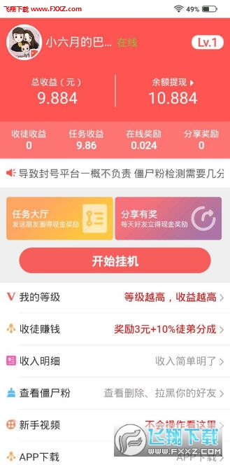 微圈挂机app官方安卓版1.0.0截图2