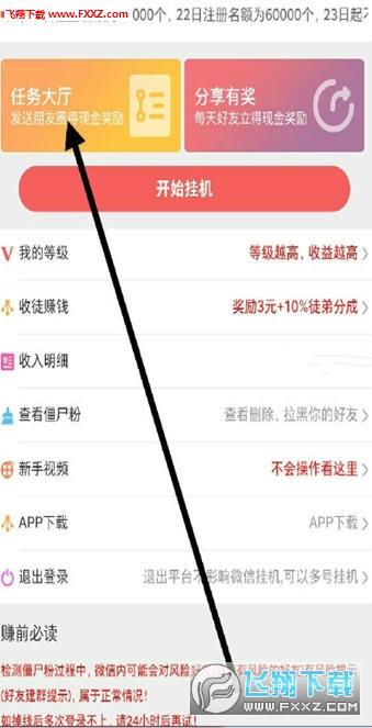 微圈挂机app官方安卓版1.0.0截图3