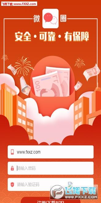 微圈挂机app官方安卓版1.0.0截图0