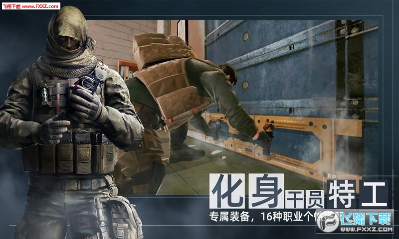 Area F2枪战游戏截图1
