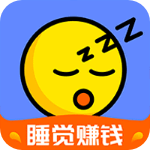 睡觉赚钱领红包app1.0