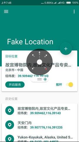 fake location破解版1.2.0.2定位软件截图0