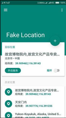 fake location破解版1.2.0.2定位软件截图1