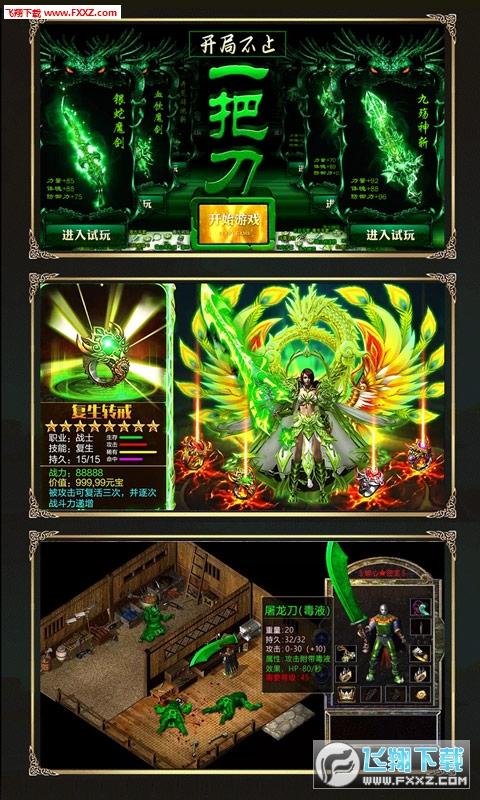 战神霸业元宝回收版1.0.0截图0