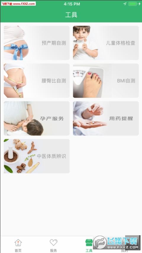 武汉健康云app安卓信息综合版1.0截图2