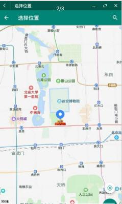 fake location安卓版1.2.0.2截图2