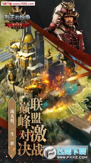 列王的纷争春节版5.18.0截图0