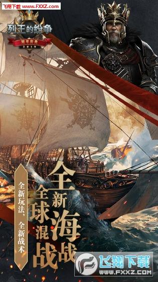 列王的纷争春节版5.18.0截图1