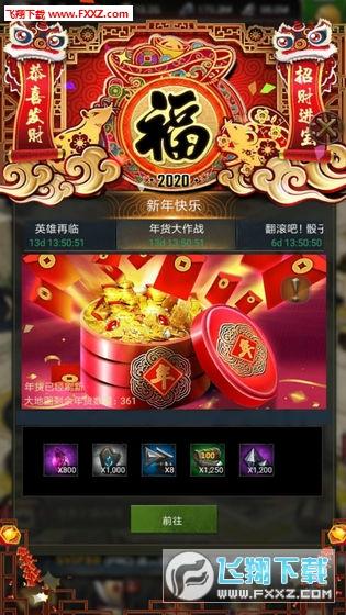 列王的纷争春节版5.18.0截图2