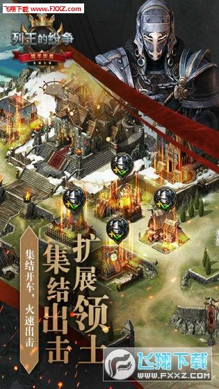 列王的纷争春节版5.18.0截图3