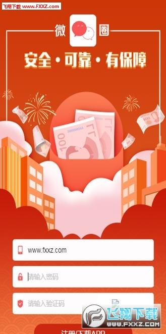 微圈微信挂机发朋友圈赚钱app1.0.0截图3