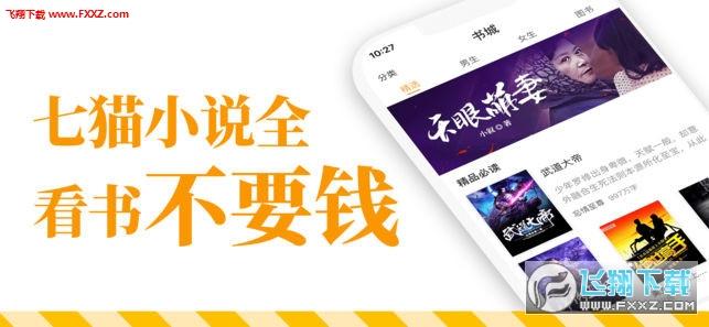 七猫喵读app手机版v5.7.3截图0