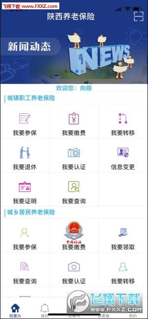 陕西养老保险app2020ios最新版1.2.0截图1