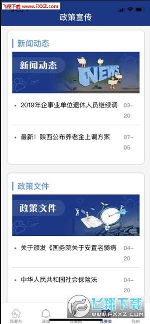 陕西养老保险app2020ios最新版1.2.0截图2
