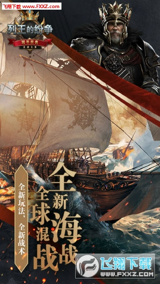 列王的纷争神之海域最新版V5.18.0安卓版截图1